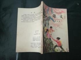 五年制小学课本(语文)第四册