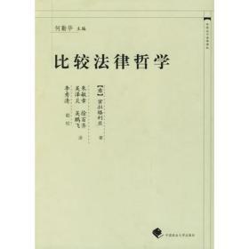 中国近代法学译丛:比较法律哲学