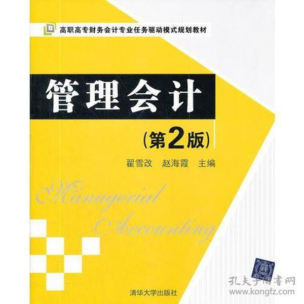 管理会计(第2版)(高职高专财务会计专业任务驱动模式规划教材)