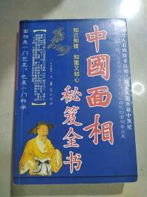中国面相秘笈全书(一版一印)