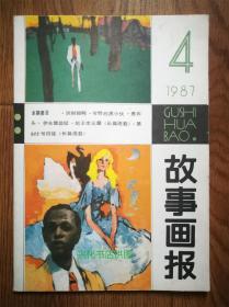 故事画报 1987/4