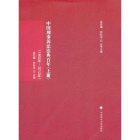 中国刑事诉讼法典百年(上中下)