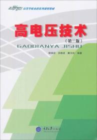 高电压技术(第3版)/21世纪高等学校本科系列教材