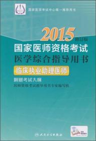 2015国家医师资格考试医学综合指导用书