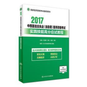 执业医师考试2017 2017中西医结合执业(含助理)医师资格考试实践技能高分应试教程