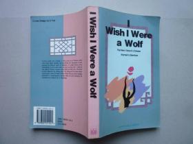 I Wish I Were a Wolf 我要属狼---中国当代女性文学选(英文版)