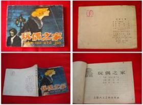 《玩偶之家》,上美1983.7一版一印26.5万册封皮有折痕,298号,外国连环画