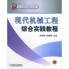 二手现代机械工程综合实践教程房海蓉 李建勇机械工业出版社978