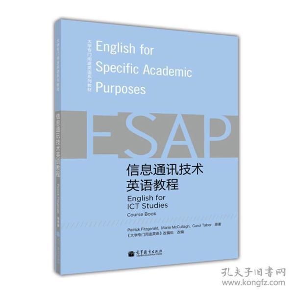 信息通讯技术英语教程(附MP3)
