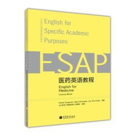 医药英语教程(附MP3)