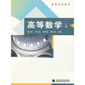 高等数学上册 施庆生 高等教育出版社 9787040272338