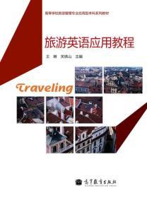 旅游英语应用教程
