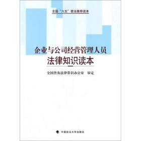 """""""六五""""普法读本:企业与公司经营管理人员法律知识读本"""