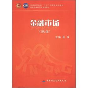 """普通高等教育""""十五""""国家级规划教材·教育部高职高专规划教材:金融市场(第3版)"""