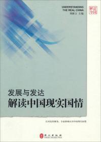解读中国·发展与发达:解读中国现实国情