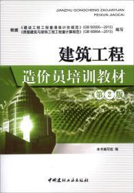建筑工程造价员培训教材(第2版)