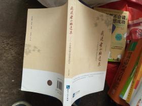我从香山班走来:一位专利代理人的执业札记