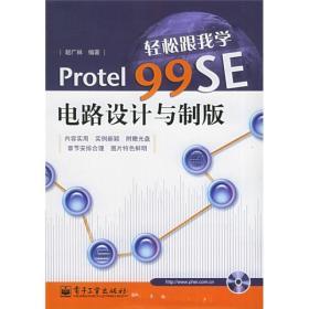 轻松跟我学Protel99SE电路设计与制版
