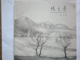 线之景 :钢笔风景画与建筑画的表现