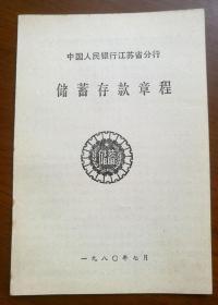 中国人民银行江苏省分行储蓄存款章程