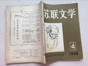 苏联文学 1980年第4期