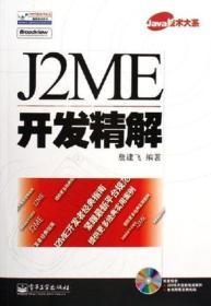 J2ME开发精解