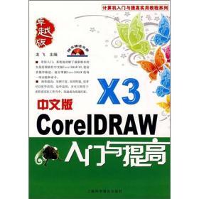 中文版CoreIDRAW X3入门与提高