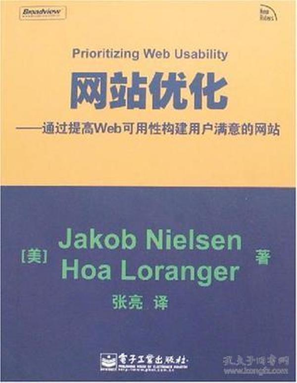 网站优化:通过提高Web可用性构建用户满意的网站