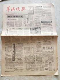 原版报纸:羊城晚报1980年7月5日