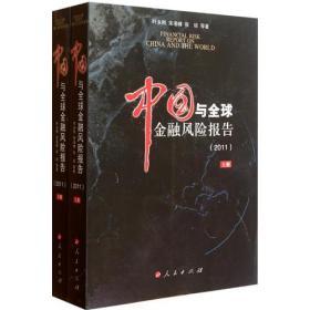 正版sh-9787010099439-中国与全球金融风险报告 (套装上下册)