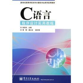 21世紀高等學校本科計算機專業系列實用教材:C語言程序設計實用