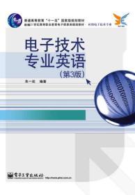 电子技术专业英语(第三版)--普通高等教育