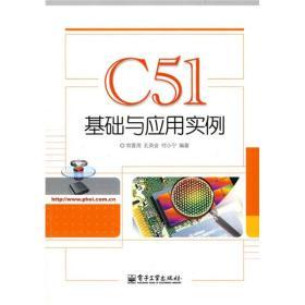 C51基础与应用实例