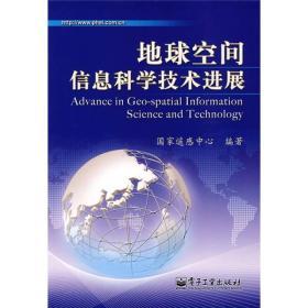 地球空间信息科学技术进展