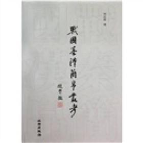 战国秦汉简帛丛考