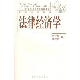 边缘法学丛书-法律经济学