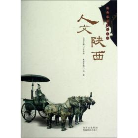 陕西旅游文化丛书:人文陕西