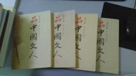 品中国文人 4册全G410