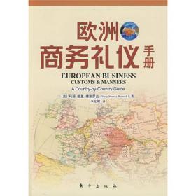 欧洲商务礼仪手册