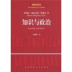 美国法律文库:知识与政治