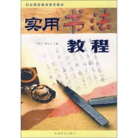 实用书法教程 练习分册