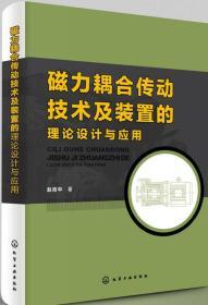 磁力耦合传动技术及装置的理论设计与应用