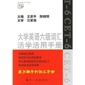 大学英语六级词汇活学活用手册