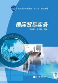"""國際貿易實務/全國高職高專教育""""十一五""""規劃教材"""