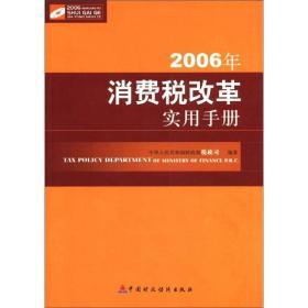 消费税改革实用手册