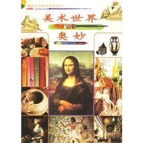 美术世界的奥妙——趣味艺术素质教育丛书