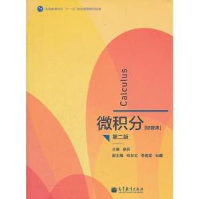 微积分经管类第二2版 徐兵 高等教育出版社 9787040301915