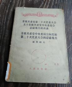 苏联共产党第二十次代表大会关于苏共中央委员会总结报告的决议,苏共中央委员会向党的第二十次代表大会的总结报告