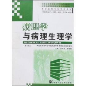 病理学与病理生理学(全2册)