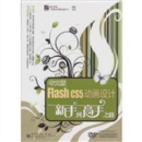 中文版Flash CS5动画设计新手到高手之路(多媒体视频版)